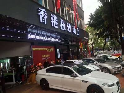 香港极致动力佛山旗舰店