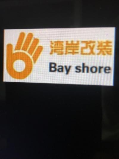 上海湾岸改装