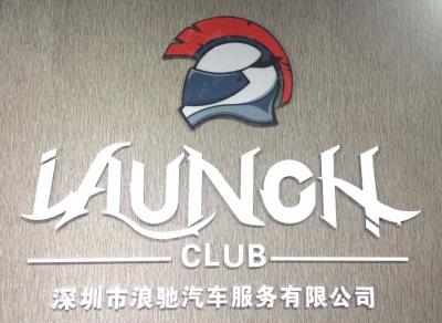 Launch浪驰超跑俱乐部