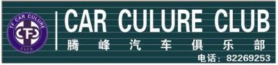 腾峰汽车俱乐部