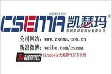 深圳凯瑟玛科技有限公司