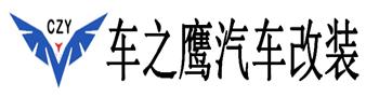 深圳市车之鹰汽车用品有限公司