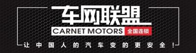 深圳市车网联盟科技有限公司