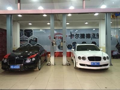 北京卡尔捷德汽车技术有限公司