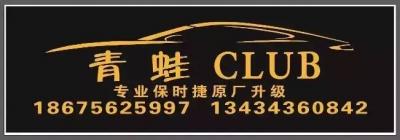 骏捷汽车服务青蛙CLUB